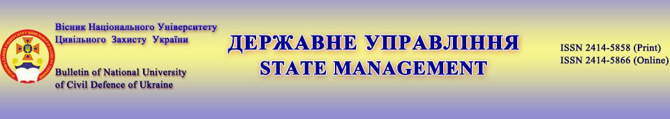 Вісник державного управління Національного університету цивільного захисту України